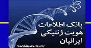 بانک اطلاعات ژنتیکی ایران