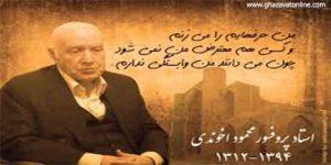 اتوبیوگرافی دکتر محمود آخوندی اصل