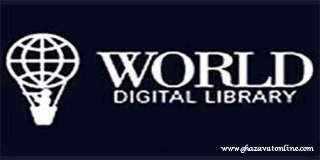 کتابخانه دیجیتال جهان