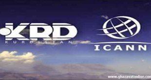 ثبت نام دامنه krd در آیکان