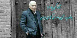 فراخوان یادنامه پروفسور محمود آخوندی