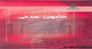 کتاب مشروح مذاکرات مجلی شورای اسلامی در مورد قانون مدنی