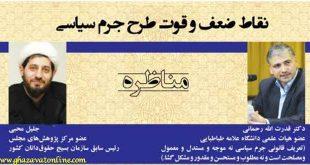 جرم سیاسی از آغاز پیداش تا طرح آن در مجلس شورای اسلامی