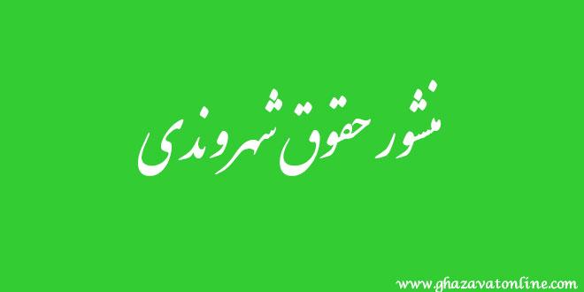 منشور حقوق شهروندی تهرانی ها