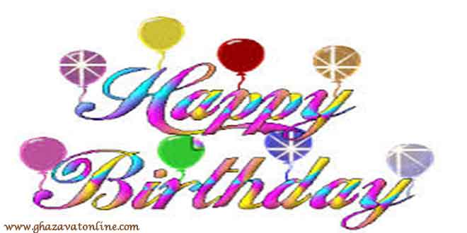تولد مبارک