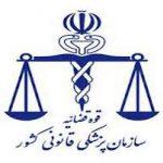 آرم سازمان پزشکی قانونی ایران