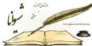 داستان های آموزنده و معرفتی شیوانا