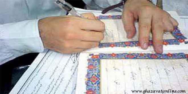 سند رسمی ازدواج