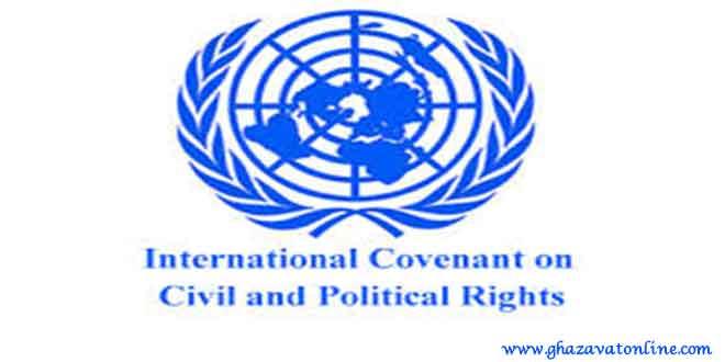 میثاق بین المللی حقوق مدنی و سیاسی