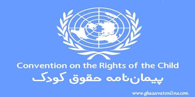 کنوانسیون حقوق کودک