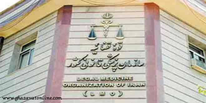 سازن پزشکی قانونی کشور