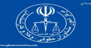 کانون ملی مشاوران حقوقی، وکلا و کارشناسان قوه قضاییه معروف به مرکز امور مشاوران