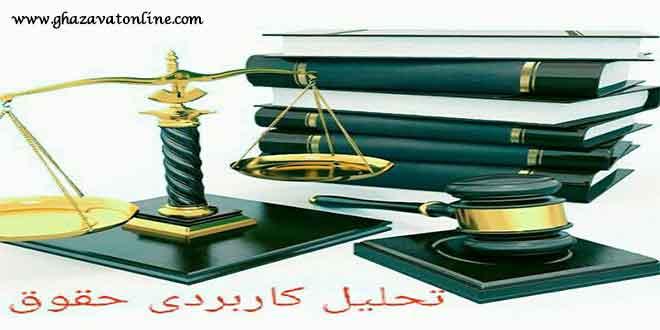 نشست قضایی گروه تلگرامی تحلیل کاربردی حقوق