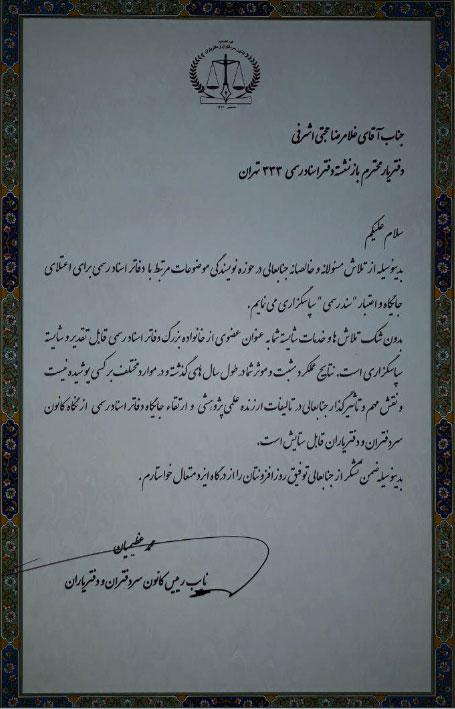 تقدیرنامه غلامرضا حجتی اشرفی