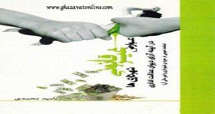 کتاب عوارض غیرقانونی شهرداریها در آیینه آرای دیوان عدالت اداری