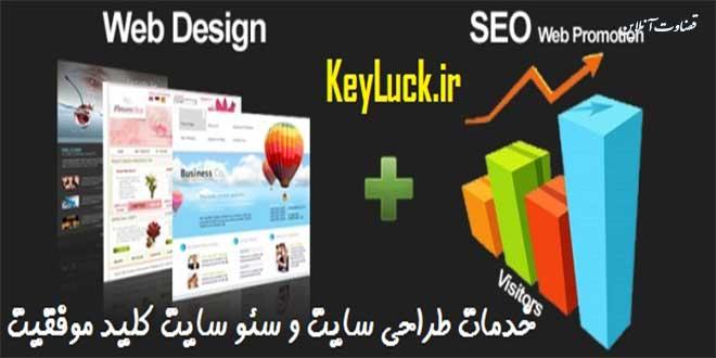خدمات طراحی سایت کلید موفقیت