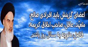 فرمان حضرت امام خمینی رحمت الله