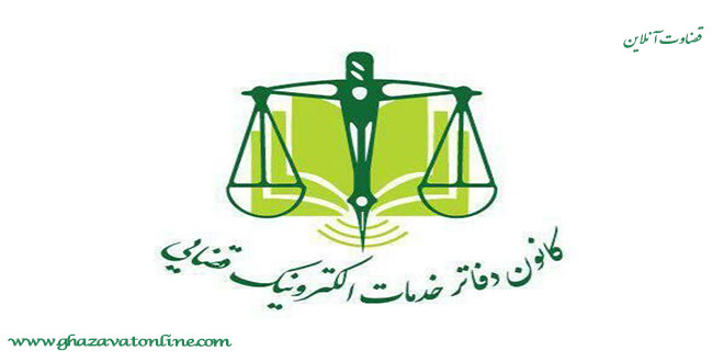 کانون دفاتر خدمات الکترونیک قضایی