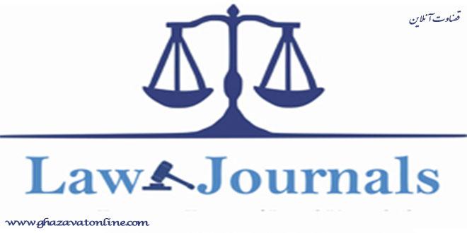 نشریات حقوقی