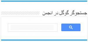 جستجوگر گوگل در انجمنهای قضاوت آنلاین