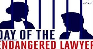 روز جهانی وکلای در معرض خطر