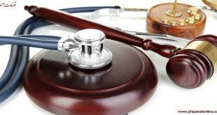 قوانین و مقررات پزشکی