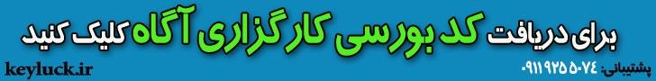 آموزش دریافت کد بورسی رایگان از کارگزاری آگاه در سراسر ایران