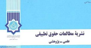 محله مطالعات حقوق تطبیقی دانشگاه تهران