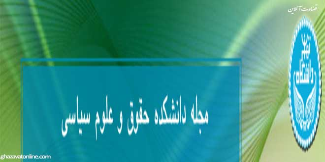 مجله دانشکده حقوق و علوم سیاسی