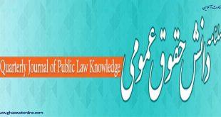 فصلنامه دانش حقوق عمومی