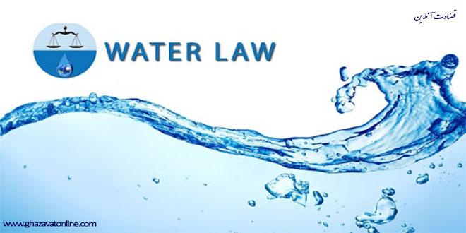 قوانین و مقررات آب و فاضلاب