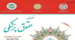 فصلنامه حقوق پزشکی وابسته به انجمن علمی حقوق پزشکی ایران