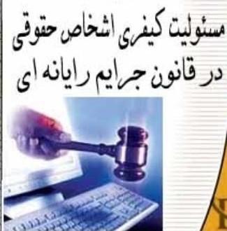 مسئولیت کیفری اشخاص حقوقی در قانون جرایم رایانه ای