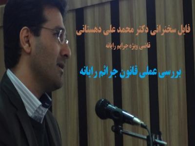 دکتر محمد علی دهستانی