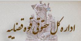 اداره کل حقوقی قوه قضاییه