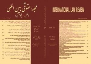 دو فصلنامه مجله حقوقي بين المللي (علمي-پژوهشي)