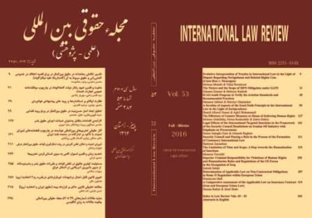دو فصلنامه مجله حقوقي بين المللي